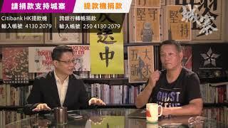 緊急狀態林鄭我要攬炒、香港焦土侵侵笑Q我 - 27/08/19 「奪命Loudzone」1/3