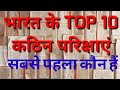 Top 10 TOUGHEST Entrance Exams in India (2019) | Top 10 Highest Paying Jobs