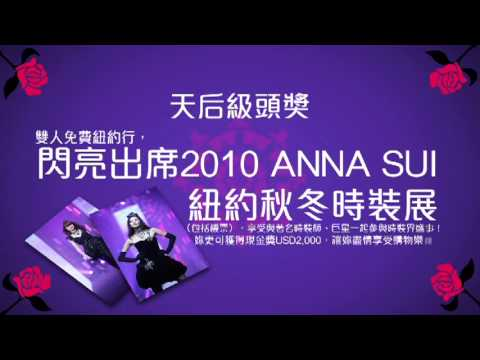 香港: ANNA SUI ''Rock Me!'' 搖滾天后比賽