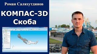КОМПАС-3D. Урок. Скоба. Листовая деталь №7  | Роман Саляхутдинов