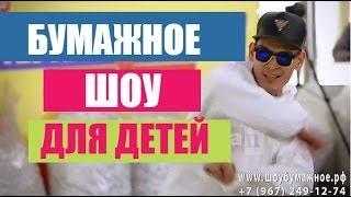 Бумажное шоу на детский праздник в Москве