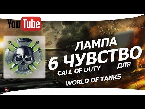 Лампа 6 чувства с озвучкой Call of Duty Modern Warfare 3 для World of Tanks 1.14.1.0