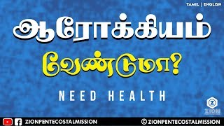 TPM MESSAGES | Need Health | Pas.Durai | Bible Sermons | Christian Messages | Tamil | English | ZPM