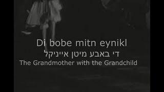 Di bobe mitn eynikl & In Czenstochow (Yiddish cabaret, live, 1950)