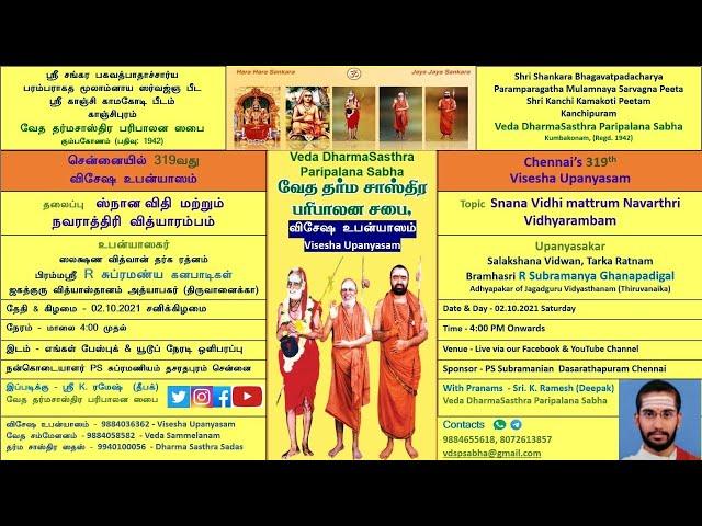 319th VU on Snana Vidhi mattrum Navarthri Vidhyarambam by  Bramhasri R Subramanya Ghanapadigal |