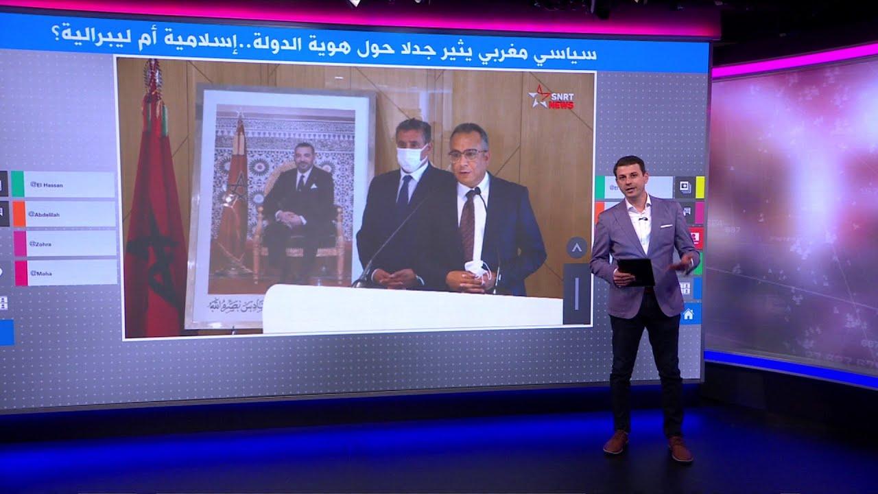 -المغرب سينتقل من دولة إسلامية إلى ليبرالية-.. سياسي مغربي يثير جدلا حول هوية الدولة  - 18:54-2021 / 9 / 17