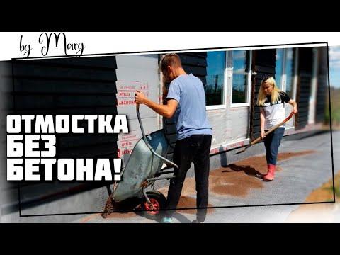 А мы и не знали: почему финны делают отмостку по нашим учебникам СССР