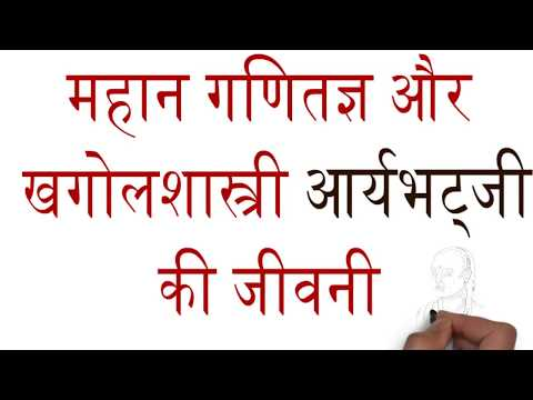 Aryabhata (Mathematician) Biography in Hindi | Inventor of Z