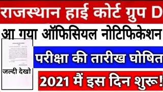 Rajasthan High Court EXAM DATE 2020 | rajasthan high court group d exam date 2020 Raj. HC Admit Card