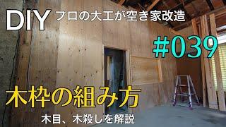 「DIY」プロの大工が空き家改造#039 木枠加工(解説あり)組み上げ、取り付け、壁貼り作業です。 carpenter renovates an empty house