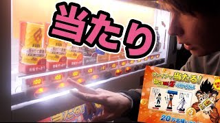 自販機ドラゴンボール超当たるまで缶を買う!! PDS