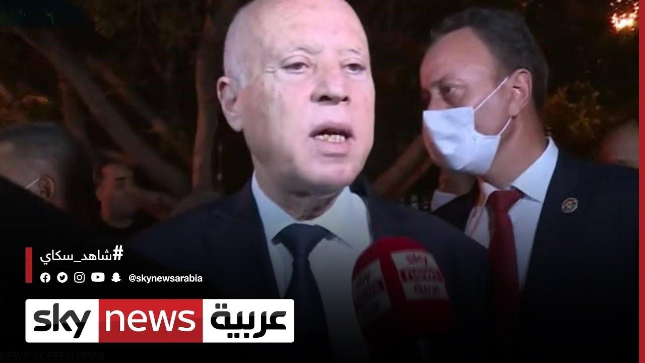تونس وليبيا: الرئيس سعيد يأمر بفتح الحدود بين البلدين  - نشر قبل 4 ساعة