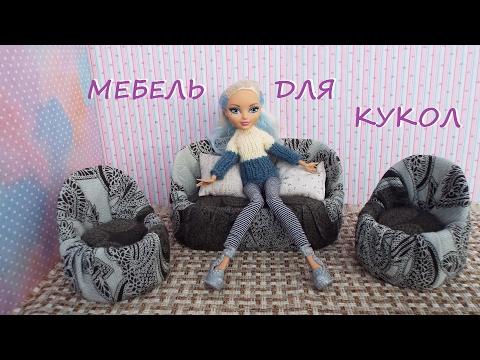 Мебель для кукол,  диван, кресло