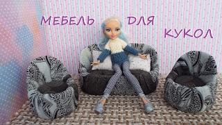 Мебель для кукол,  диван, кресло. Furniture for dolls, sofa, arm-chair