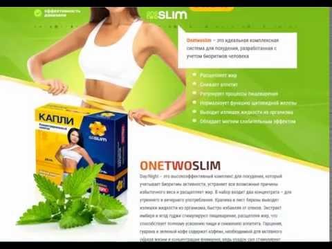 OneTwoSlim — капли для похудения и очищения
