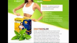 OneTwoSlim   капли для похудения(OneTwoSlim - это высокоэффективный комплекс для похудения, который учитывает биоритмы активности, устраняет..., 2016-08-07T06:08:06.000Z)