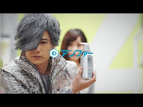 チャンネル登録:https://goo.gl/U4Waal 俳優の稲垣吾郎を新キャラクターに起用した、男性用「スカルプD」と女性用「スカルプD ボーテ」のTVC...