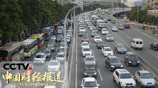 [中国财经报道] 交通运输部:国庆假期9座汽车暂不享受通行费 | CCTV财经