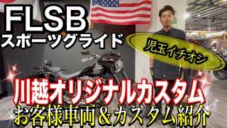 川越店オリジナルカスタム⭐︎2021年式 FLSB スポーツグライド 【お客様車両&カスタム紹介】