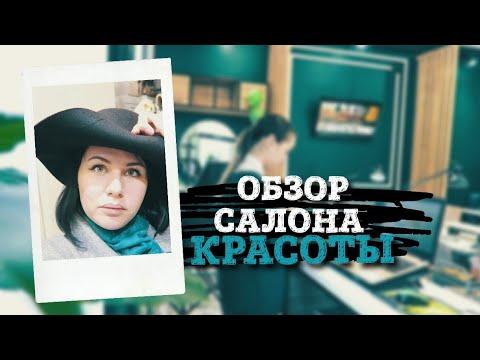ОБЗОР САЛОНА КРАСОТЫ |  МОЙ ДЕНЬ | ШОППИНГ #влог