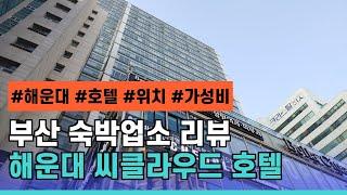 부산 해운대 씨클라우드 호텔&레지던스 리뷰 (w…