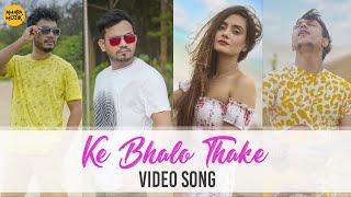 Ke Bhalo Thake Hillol Acharjee Mp3 Song Download