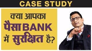 क्या आपका पैसा BANK में सुरक्षित हैं ? | Case Study | Dr. Ujjwal Patni