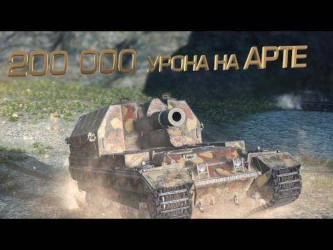 Кумулятивно - бронебойный МАРАФОН на АРТЕиз YouTube · Длительность: 3 ч2 мин15 с