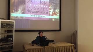 Уроки історії. Жінки та котики Михайла Грушевського