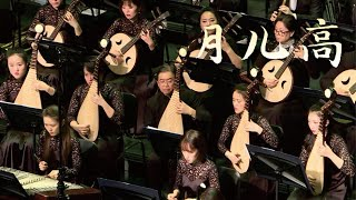 Download 彭修文: 月儿高 The Moon High Above / 彭家鹏 · 苏州民族管弦乐团 Suzhou Chinese Orchestra