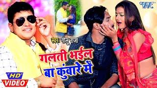 #Golu Raja का सबसे Romantic #Video- गलती भईल बा कुंवारे में 2020 Bhojpuri Superhit HD Song