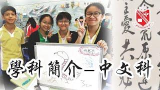 Publication Date: 2020-12-01 | Video Title: 基督教聖約教會堅樂中學 - 中文科|學科簡介|HGCampu