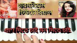 harmonium-tutorial-pran-dite-chai-mon-dite-chai-parineeta