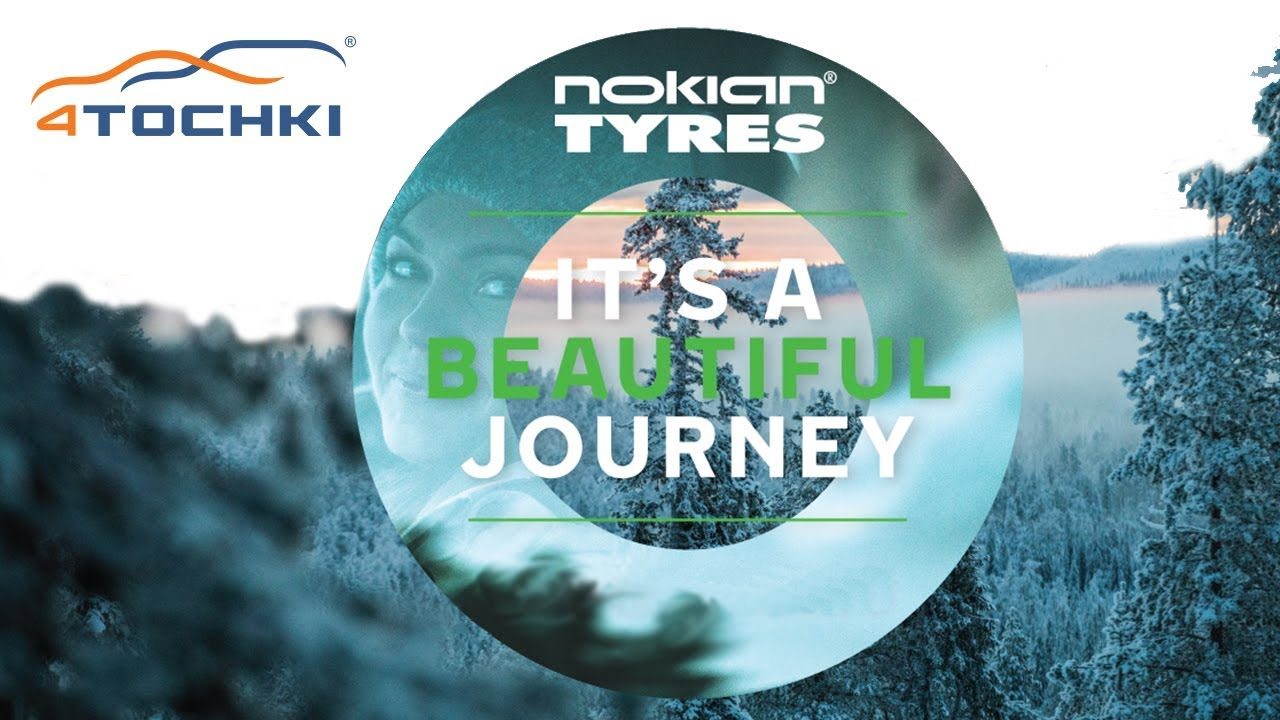 Рекламный видеоролик Nokian Tyres - это прекрасное путешествие! Шины и диски 4точки - Wheels & Tyres