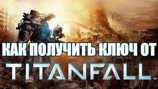 Как получить ключ к Titanfall? - Ответ в видео.