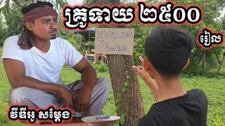 គ្រូទាយ 2500 free wifi video សម្ដែង ដោយក្រុម អាតេវ Comedy From The Troll Cambodia