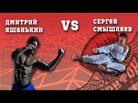 Дмитрий Яшанькин VS Смышляев Сергей (тхэквондо Vs бодибилдинг)