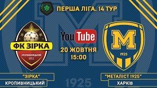 """""""Зірка"""" - """"Металіст 1925"""". LIVE"""