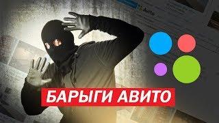 МОШЕННИКИ НА АВИТО\БАРЫГИ #1