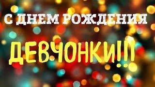 С Днём Рождения Natalya Quick и Lyubov Reed!!!