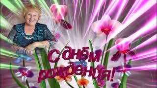 С днем рождения, Людмила! (отнестись с юмором)