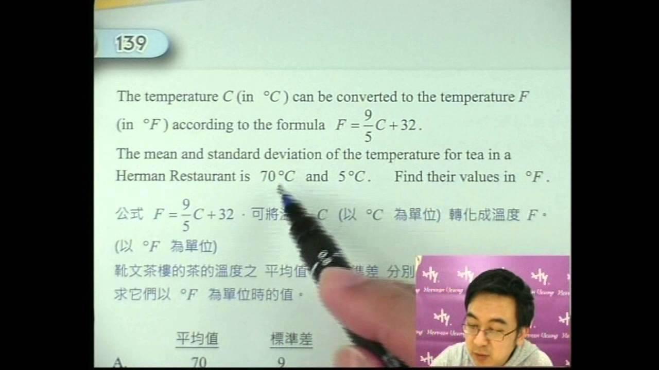 5 tips for understanding standard deviation - Herman Yeung Dse Tips B 4 41 Mean Standard Deviation Youtube