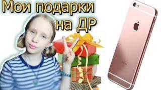 Мои Подарки на День Рождения / НОВЫЙ IPhone?(Привет, меня зовут Элина. Много полезного и интересного на моем канале. Спасибо за просмотр и не забудь подп..., 2016-01-21T21:46:27.000Z)