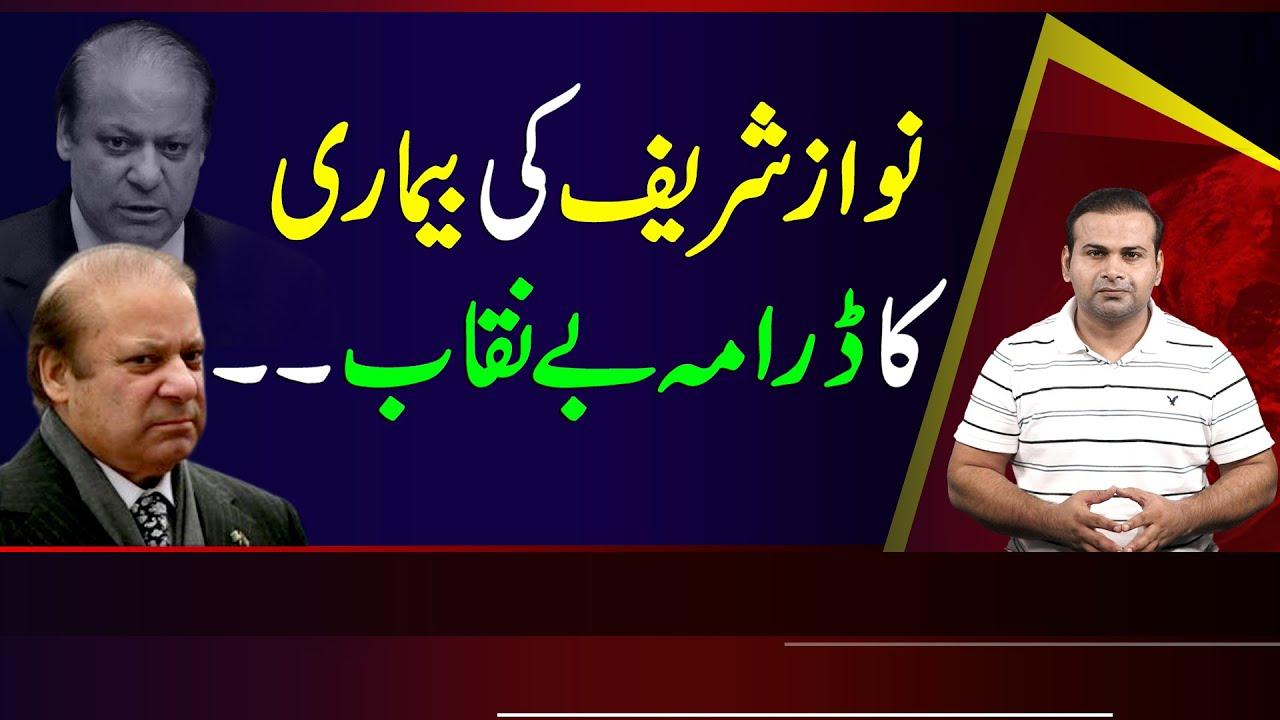 Nawaz Sharif BIMARI Drama Exposed.