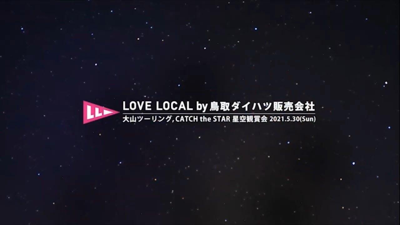 イベント LOVE LOCAL 大山ツーリング、CATCH the STAR 星空観賞会 ダイハツ公式