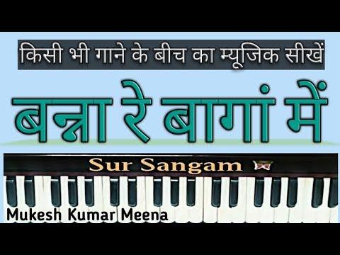 Banna Re Bagho Me (HD) II learn on harmonium II sur sangam fast harmonium
