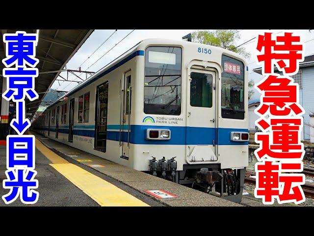 【まるで特急】通勤電車で日光まで爆走!東武8000系の旅
