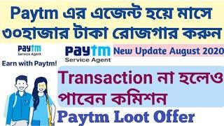 Paytm Agent id নিয়ে মাসে ৩০ হাজার টাকা আয় করুন || Paytm PSA Id  New Update ||  How to apply Pytm PSA