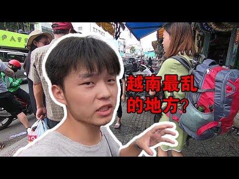 越南最大城市胡志明市,生活着40多万华人的第五郡,却是越南最乱的地方?【大头小头去旅行】