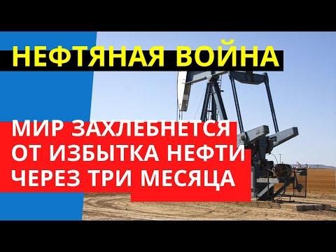 Мир захлебнется от избытка нефти через три месяца